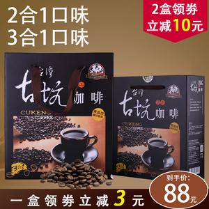 台湾古坑华山咖啡二合一三合一速溶咖啡粉提神无糖黑咖啡豆礼盒装