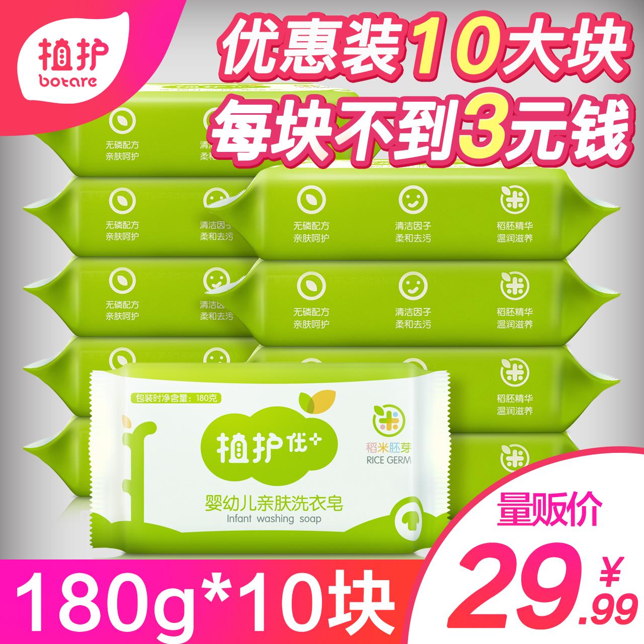 植护婴儿洗衣皂180g*10块宝宝专用肥皂妇婴幼儿童尿布皂BB皂批发