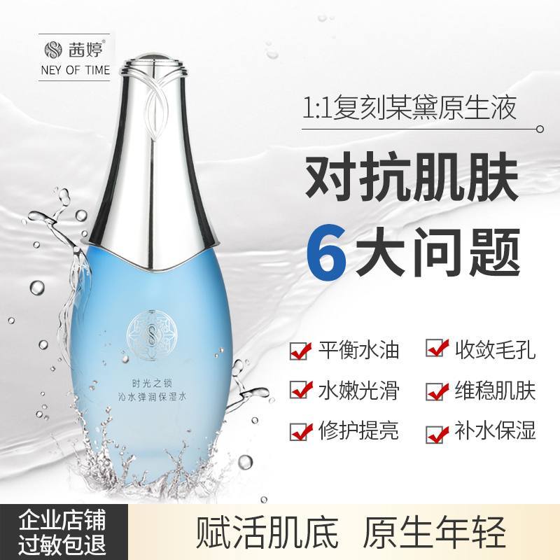 Xiting spring moisturizing water for women moisturizing genuine moisturizing toner for soothing and brightening skin