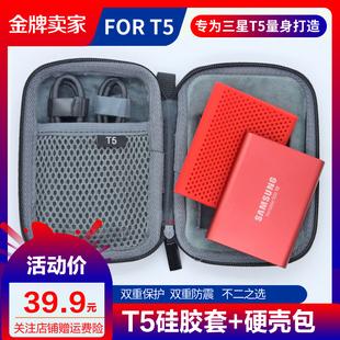 三星T5/T3移动硬盘防震包便携保护壳套1.8寸固态收纳盒硬壳包