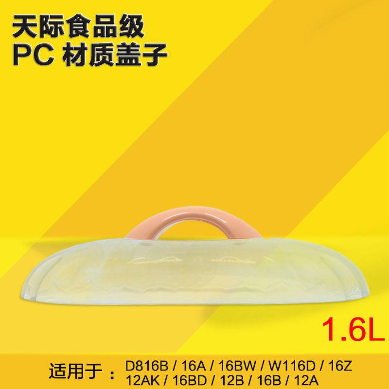 天际隔水电炖锅DDZ-16Z /16A/16BW/16B 配件 电炖盅 塑料盖子