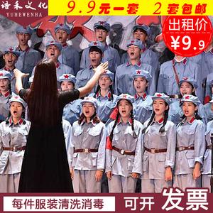 红军演出服装成人八路军服新四军红军服装出租舞台表演合唱服租赁