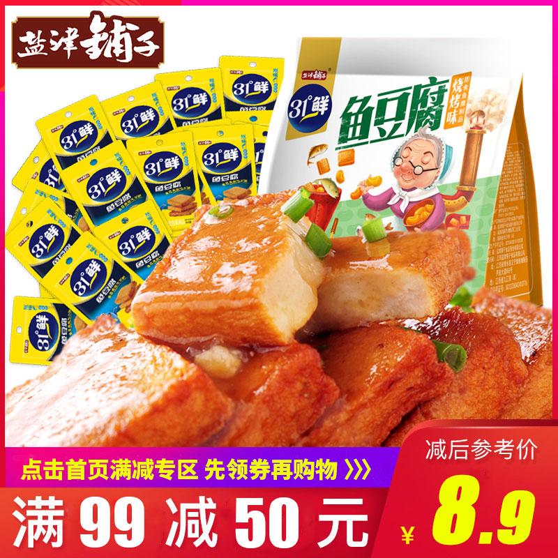 【满99-50】盐津铺子鱼豆腐小零食180g袋装香辣麻辣豆干食品小吃