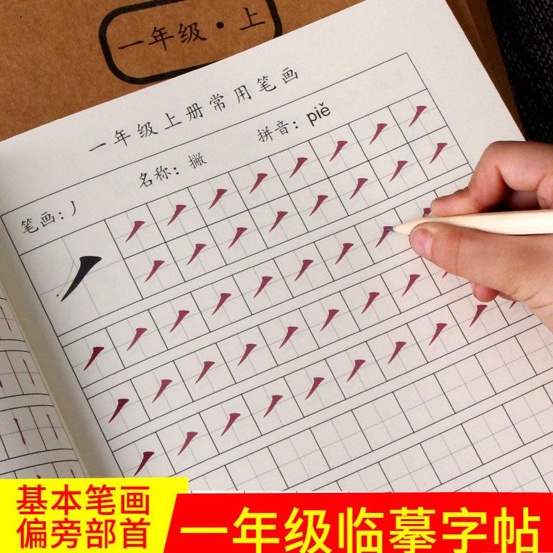 一年级小学生同步写汉子描红本字帖