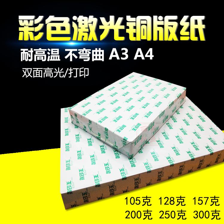 A3 A4激光铜版纸128克157g 250克300g双面高光彩色打印彩激纸相纸