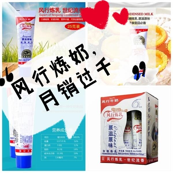 热卖促销正版现货风行牛奶风行炼乳25克小包装装广东内一盒包邮