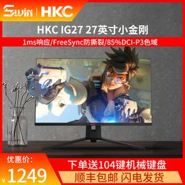 HKC IG2727英寸小金刚144hz显示器IPS 1ms电竞游戏hdmi网吧家用台式高清1080P液晶ps4电脑显示屏幕图片