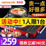 爆炒新款 九阳电磁炉双环火家用煮茶电陶炉智能光波电池炉台式