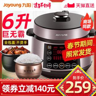 九阳 Y-60C816电压力锅家用智能6L饭煲官方双胆 官方旗舰店正品价格