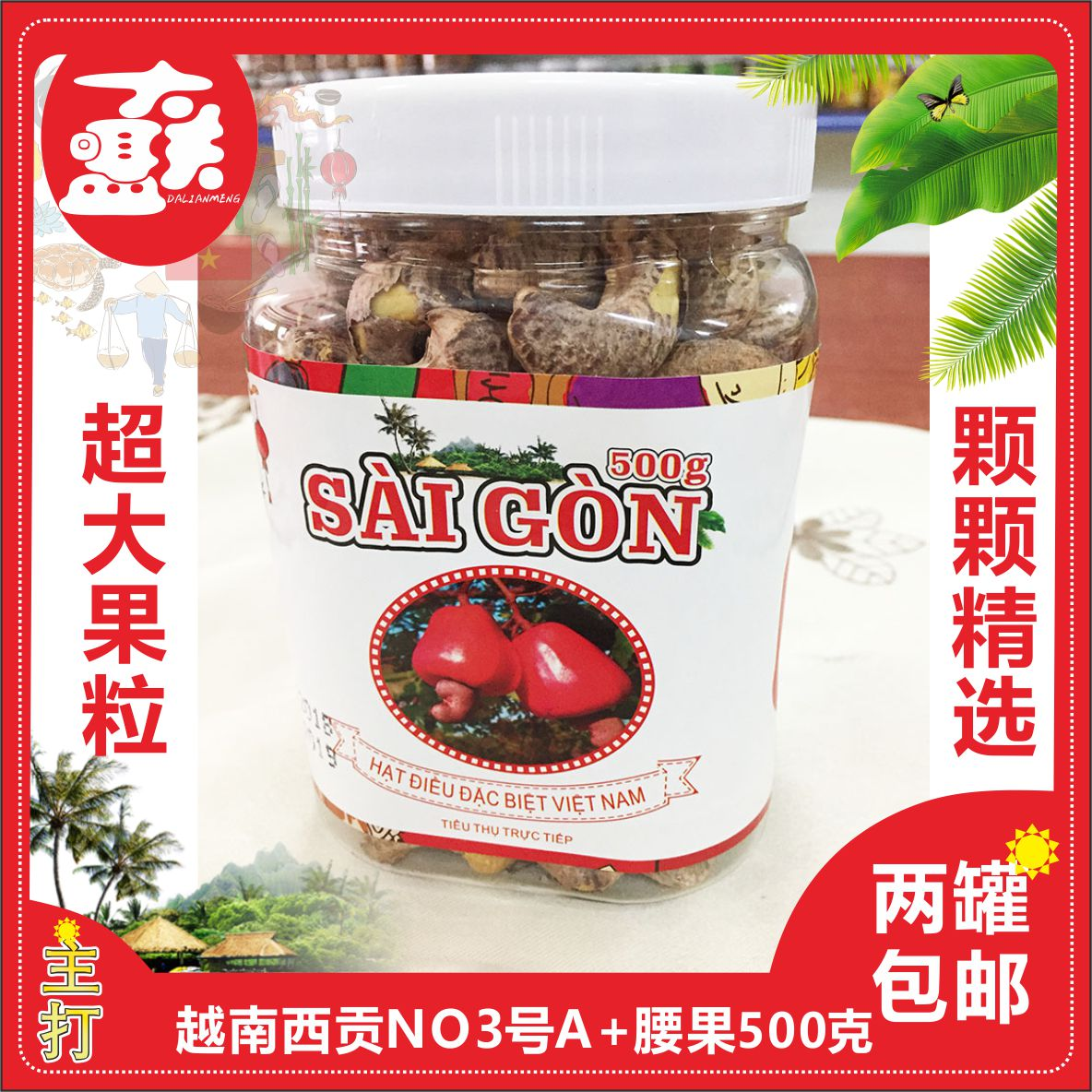 Vietnams original imported snack special product with skin charcoal roasted salt baked taste canned cashew nut Saigon No.3 500g
