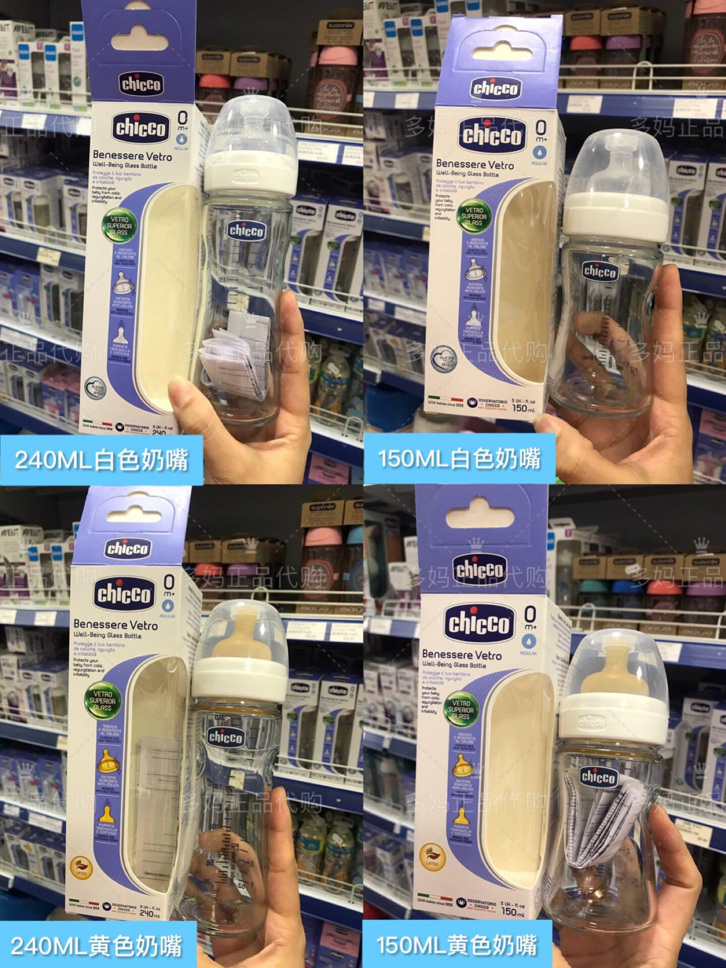 现 意大利chicco智高宽口玻璃奶瓶150ml 240ml 0m+奶嘴橡胶硅胶