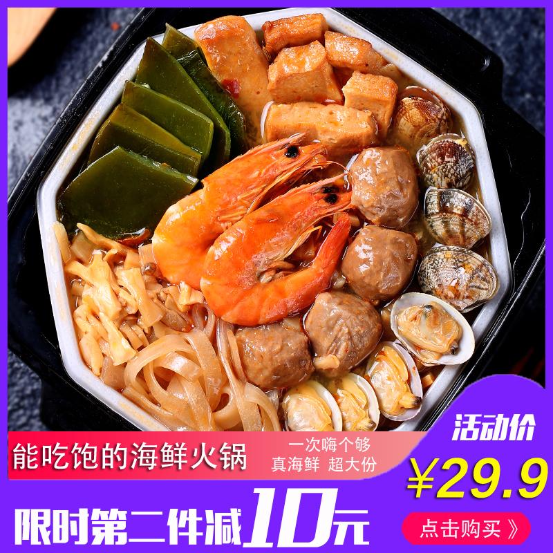 自热麻辣海鲜网红自嗨即食小火锅10月10日最新优惠