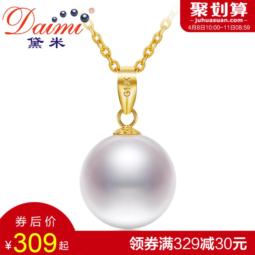 黛米珠宝 简爱10-10.5mm正圆白色珍珠吊坠 18k金正品女单颗珠项链