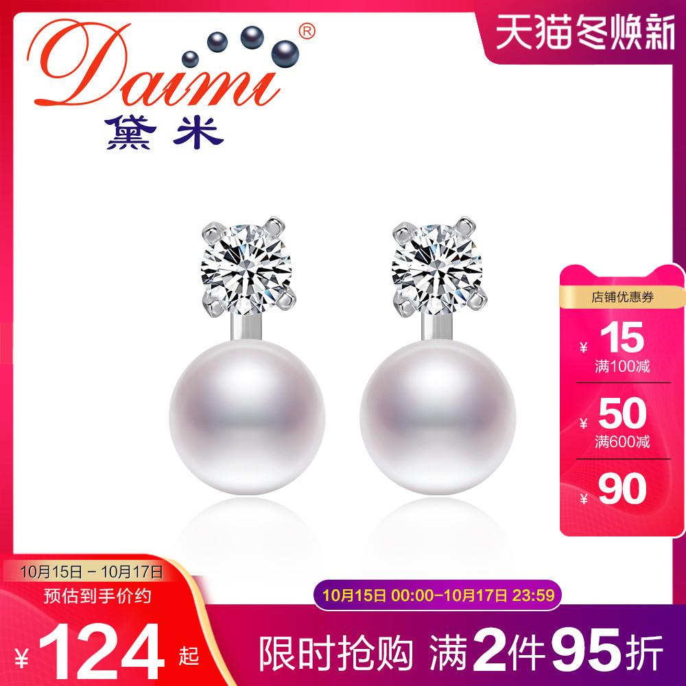 黛米珠宝 妃雅 经典款约7mm白色淡水珍珠耳钉S925银女 珠宝节直播