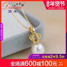 黛米珠宝 荣耀 8-9mm强光淡水珍珠项链 小皇冠单颗吊坠情人节礼物
