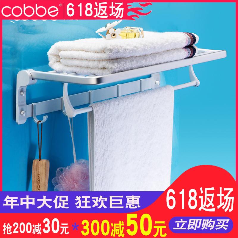 卡贝太空铝折叠卫生间浴巾架