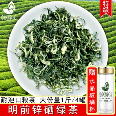 明前凤冈锌硒绿茶 500g 贵州绿茶2020新茶毛尖茶叶浓香型特级散装