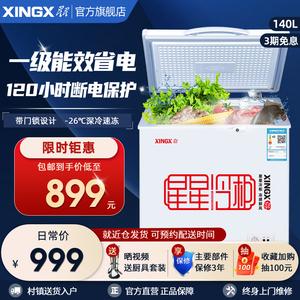 XINGX星星BDBC140E冰柜家用小型冷柜节能卧式冰箱商用冷藏冷冻柜