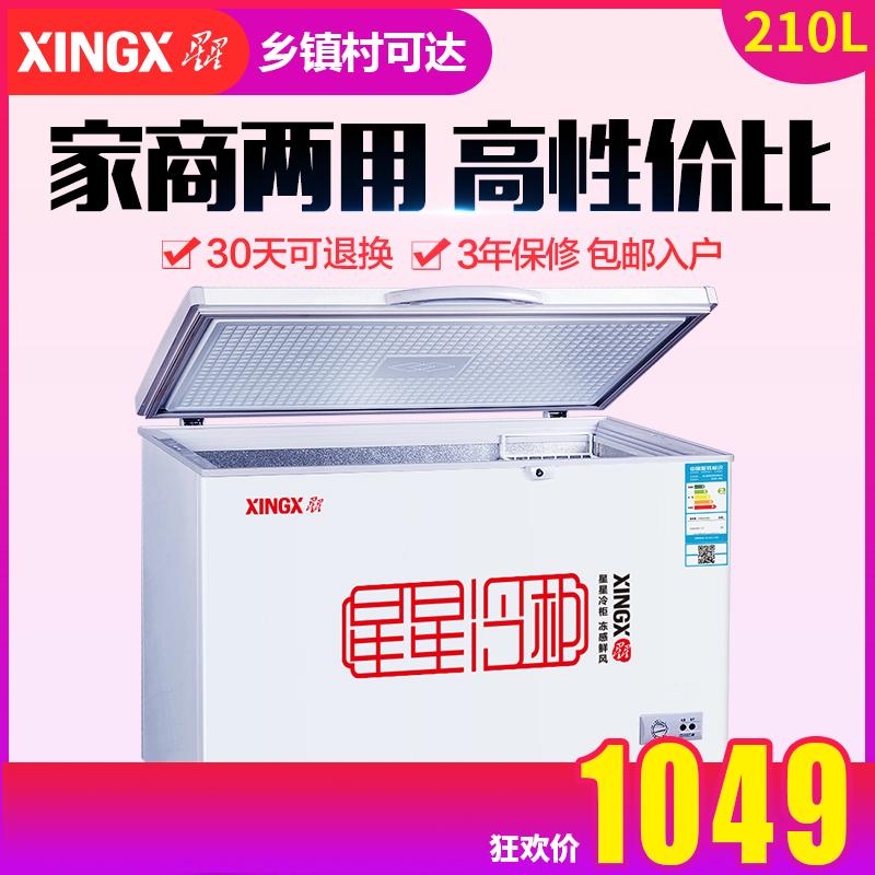 1049.00元包邮XINGX/星星 BD/BC-210E 小冰柜冷柜 家用商用 卧式单温冷冻冷藏