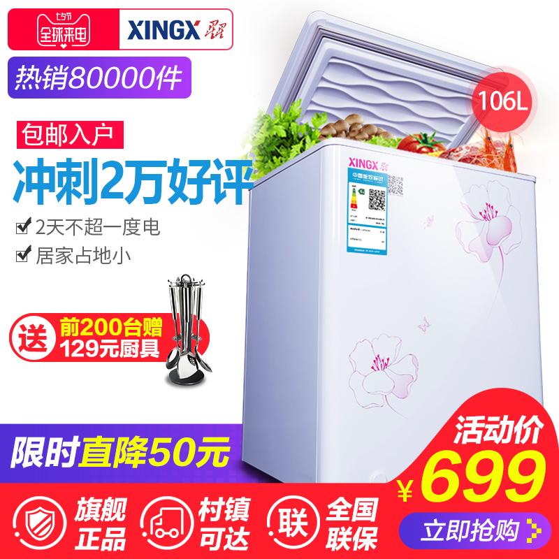 冷藏冷冻柜冰柜家用小型迷你冷柜卧式106EBCBD星星XINGX