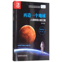 978756劉茜歐陽自遠BF版2第人類移民火星之路再造一個地球