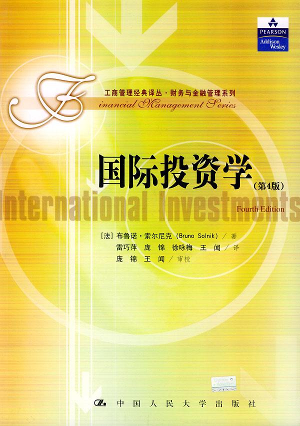 满88包邮送书签 BY 国际投资学――工商管理经典译丛财务与金融