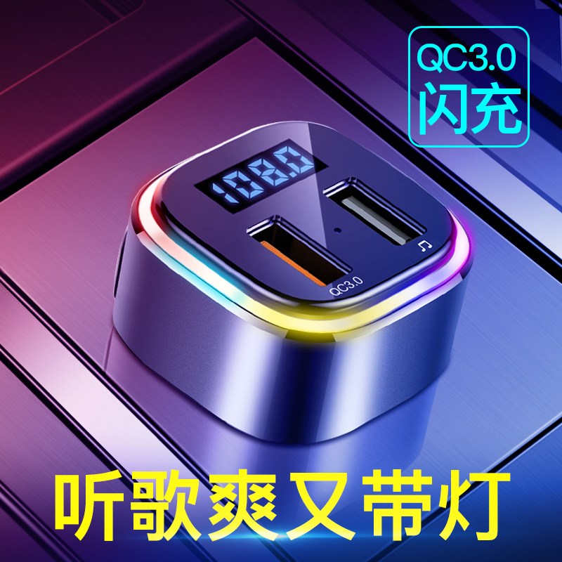 Car MP3 Bluetooth receiver player cigarette lighter car high quality 5.0 lossless charger with ambience lamp