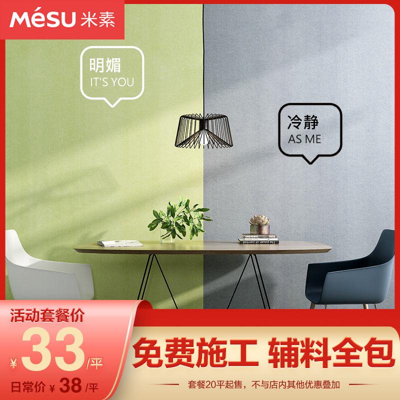 米素现代简约卧室无缝墙布客厅素色纯色北欧灰色背景墙壁布