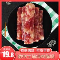 纯手工风干腊肠500克 安徽土猪特产咸甜味香肠 农家自制diy纯肉肠