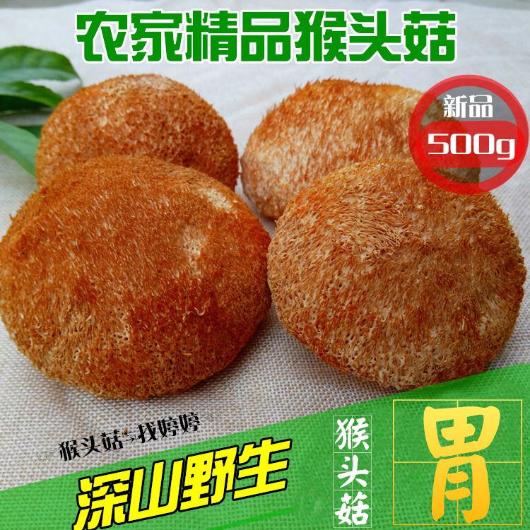 猴头菇干货野生精选野生深山农家自产猴菇粉猴头菌特产500g包邮
