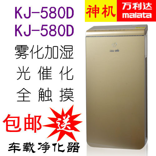 Wanlida kj-580d photocatalytic air purifier for formaldehyde removal, PM2.5 sterilization, atomization and humidification