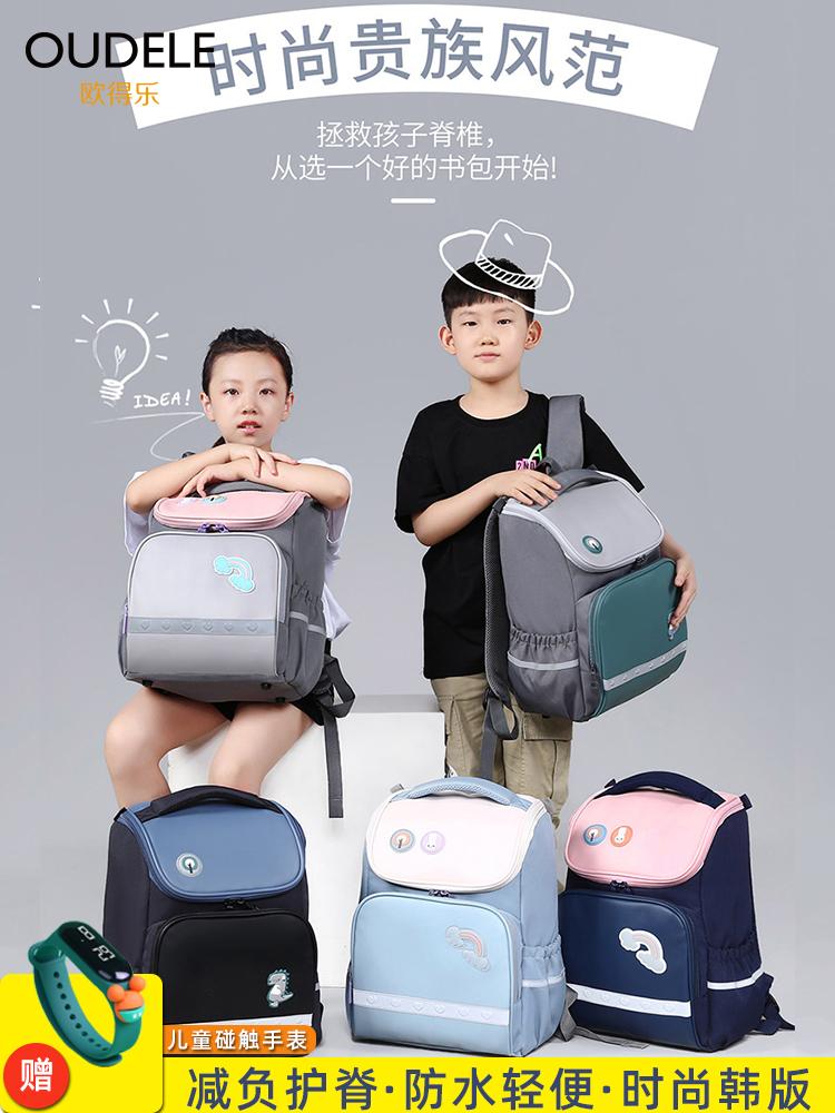 日韩版儿童书包小学生男孩一三五到六年级女生超轻减负护脊网红包