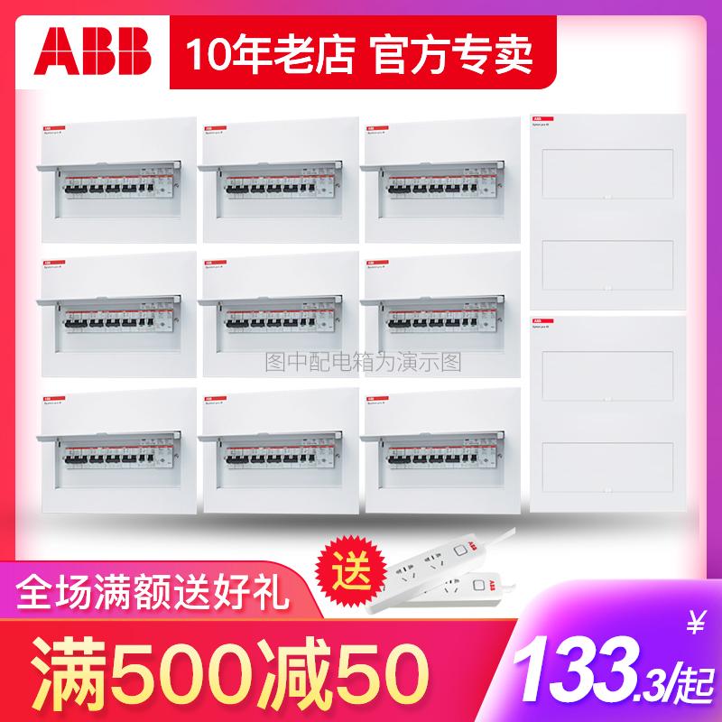 ABB配电箱暗装8/10/16/20/23/32/46回路空开箱室内家用明装强电箱