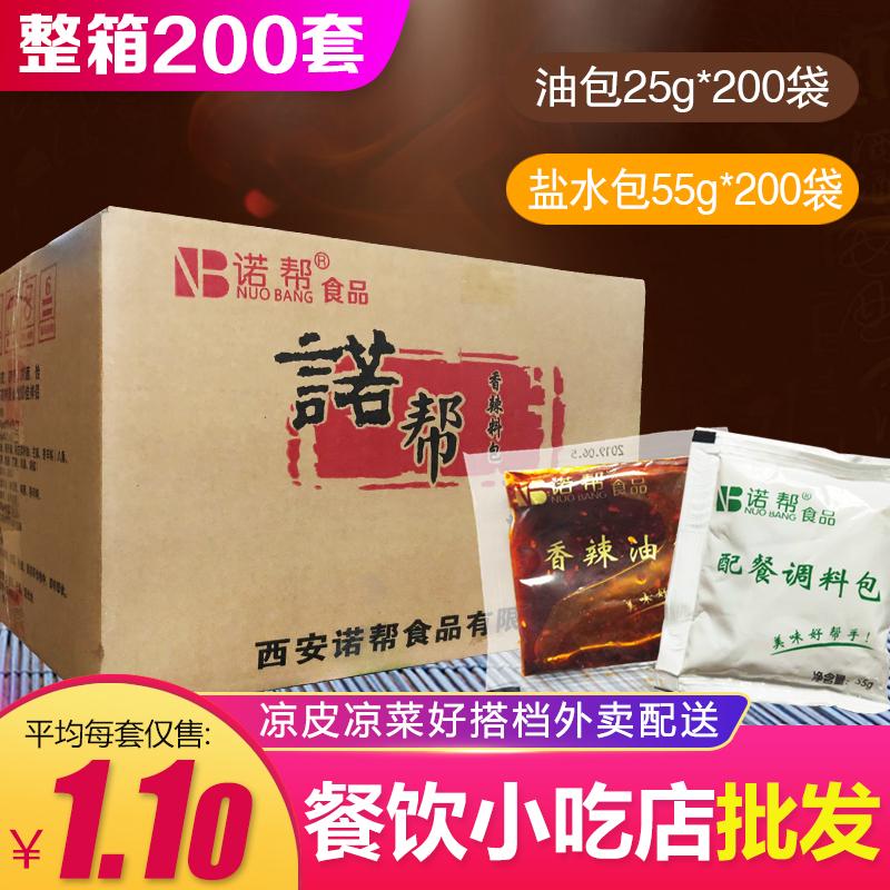 200套整箱包邮 诺帮陕西油泼辣子复合调料包组合凉皮辣椒油拌凉菜