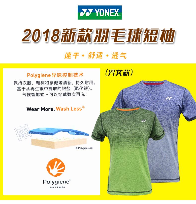 正品尤尼克斯新品羽毛球服短袖115218干爽透气速干型男女运动T恤