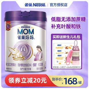 雀巢奶粉A2妈妈孕产妇配方奶孕期哺乳期奶粉900g营养奶粉品牌