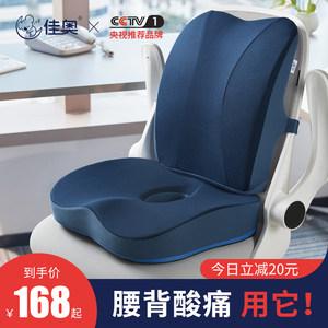 佳奥坐垫椅垫办公室久坐护腰神器孕妇垫腰靠坐垫一体屁股屁垫座垫