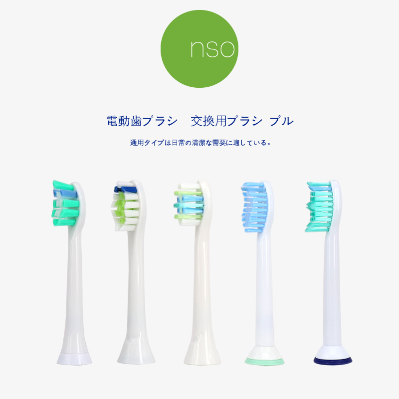 NSO fit Philips electric toothbrush head universal hx32110a / 3230a / 3220a / 3240a / 3250A