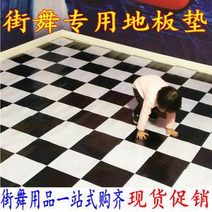 刷街舞地板革比赛户外跳舞蹈室外舞房地胶垫地垫室内地板垫子地毯