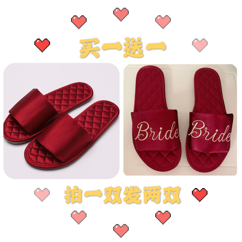 买一送一新娘结婚拖鞋ins 喜庆红色一对欧式晨袍伴娘情侣结婚拖鞋