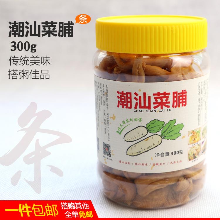 广东菜脯 土特产萝卜干早餐农家 潮州下饭菜杂咸潮汕菜脯条 包邮