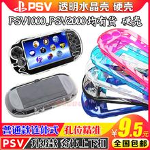 包邮 PSV2000水晶壳 PSV1000水晶壳 保护壳 PC透明保护壳 硬壳
