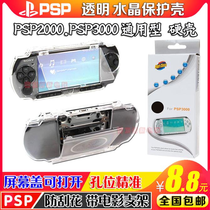 3000水晶盒带支架 免邮 PSP3000水晶壳PSP2000水晶壳PSP2000 费 配件