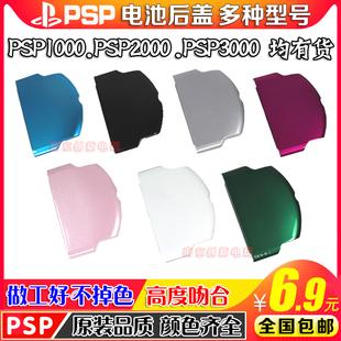 包邮 PSP2000后盖 PSP3000电池后盖 PSP3000电池盖 PSP1000后盖