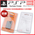 PSP2000 battery domestic battery electric board PSP3000 battery 1200 mAh PSP accessories