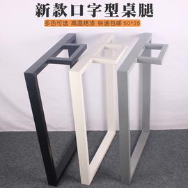 口字型餐桌腿办公会议桌脚书桌脚架大板桌架金属烤漆铁艺桌腿支架