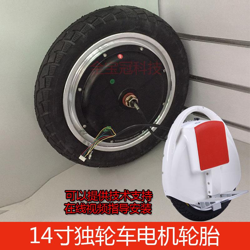 250.80元包邮独轮平衡车电机轮子儿童成人单轮14寸内外胎智能电动独轮车电机轮