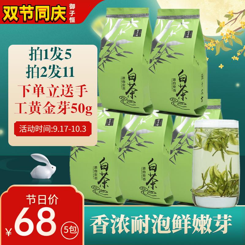 Белый чай Анжи Артикул 521052071858