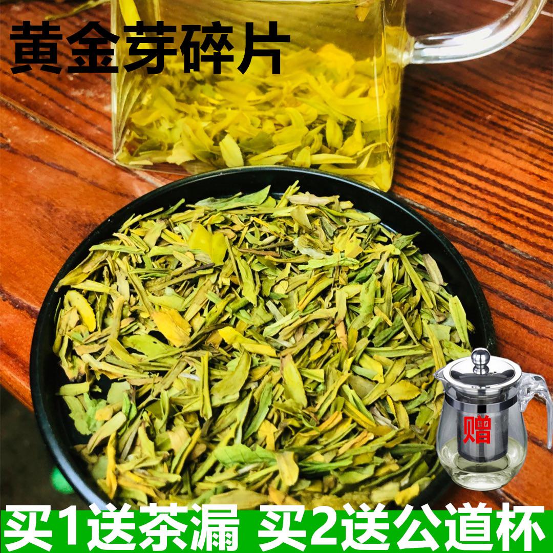 黄金芽碎片2019年新茶明前特级安吉白茶绿茶碎沫黄金叶500g散装
