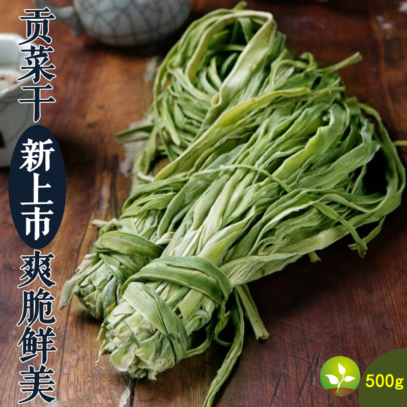 Yimen County, Anhui Province, first class dried vegetables, dried goods, dried vegetables, dried vegetables, dried vegetables, dried vegetables, 500g